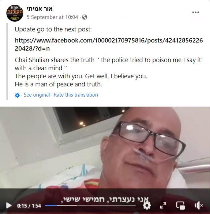 Hai Shouian Coronavirus Israele